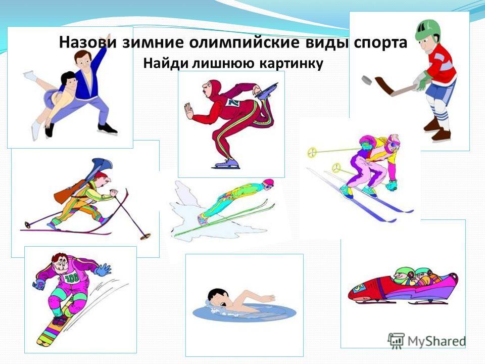 Назови зимние олимпийские виды спорта Найди лишнюю картинку