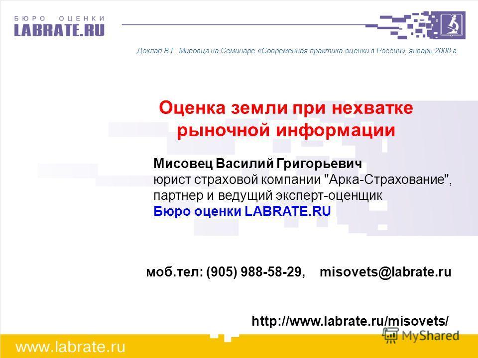 Оценка земли при нехватке рыночной информации Мисовец Василий Григорьевич юрист страховой компании