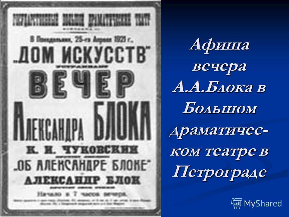 Афиша вечера А.А.Блока в Большом драматичес- ком театре в Петрограде