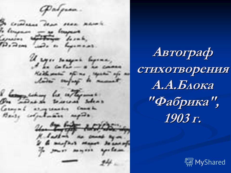 Автограф стихотворения А.А.Блока Фабрика, 1903 г.