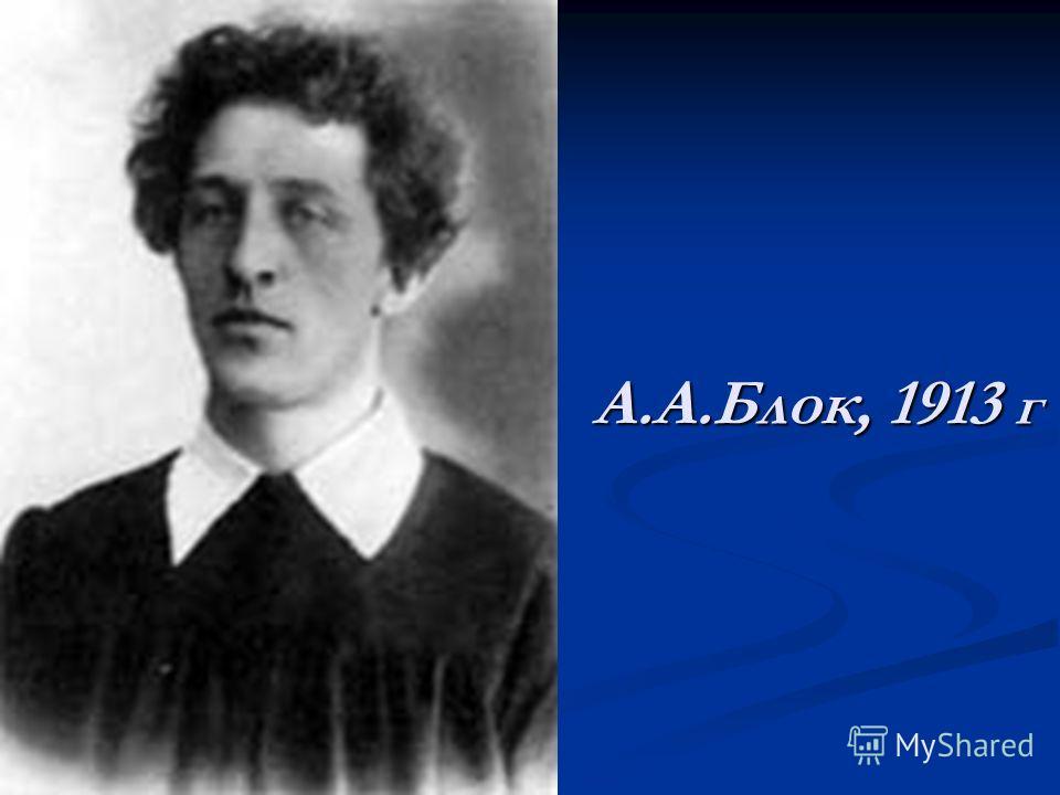 А.А.Блок, 1913 г