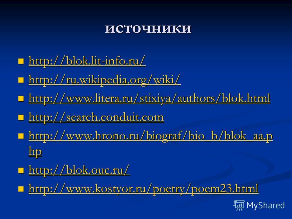источники источники http://blok.lit-info.ru/ http://blok.lit-info.ru/ http://blok.lit-info.ru/ http://ru.wikipedia.org/wiki/ http://ru.wikipedia.org/wiki/ http://ru.wikipedia.org/wiki/ http://ru.wikipedia.org/wiki/ http://www.litera.ru/stixiya/author