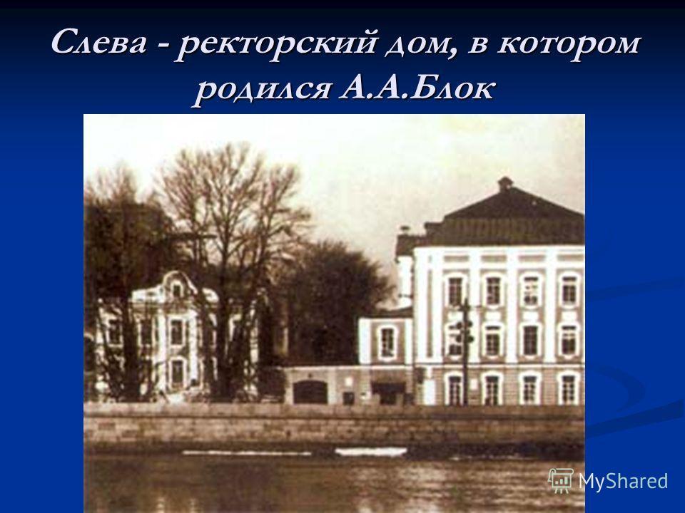 Слева - ректорский дом, в котором родился А.А.Блок