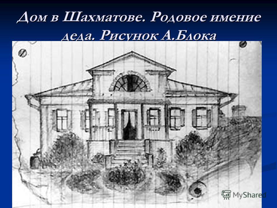Дом в Шахматове. Родовое имение деда. Рисунок А.Блока