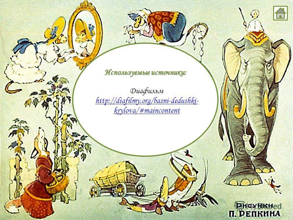 Используемые источники: Диафильм http://diafilmy.org/basni-dedushki- krylova/#maincontent