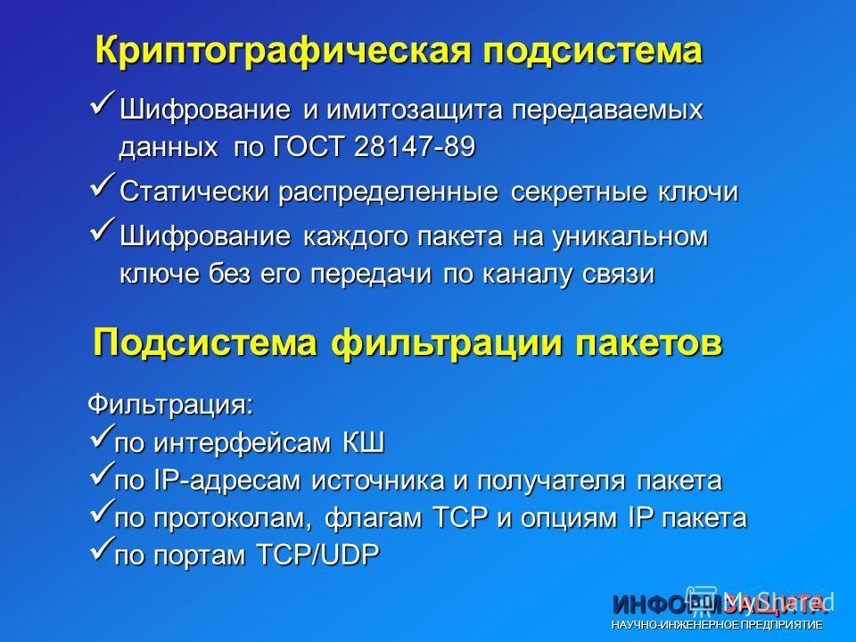 Подсистема фильтрации пакетов Фильтрация: по интерфейсам КШ по интерфейсам КШ по IP-адресам источника и получателя пакета по IP-адресам источника и получателя пакета по протоколам, флагам TCP и опциям IP пакета по протоколам, флагам TCP и опциям IP п