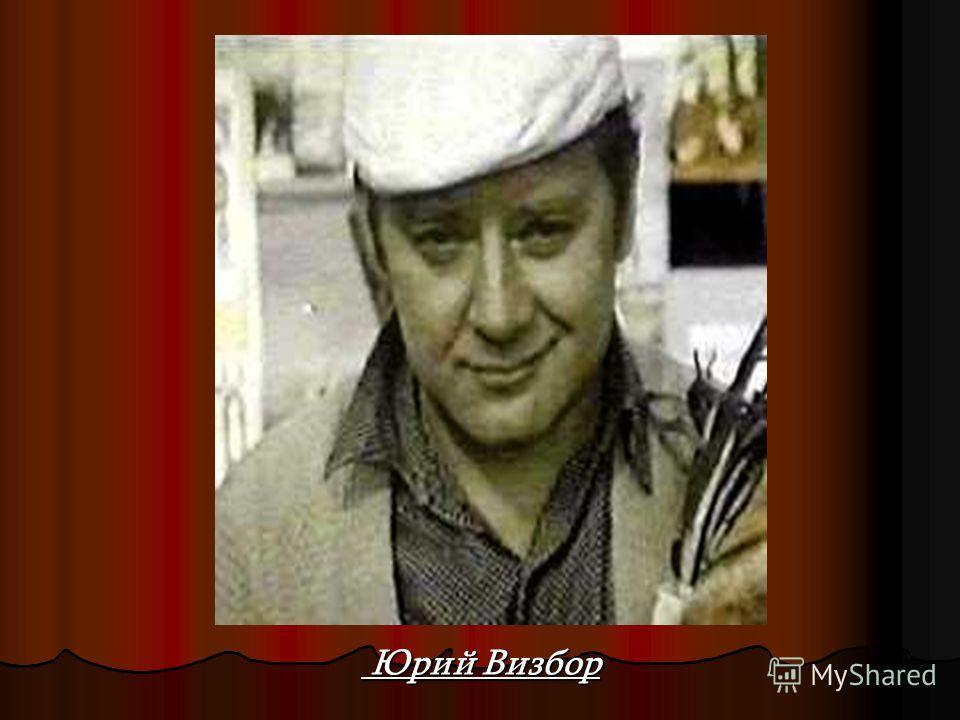 Юрий Визбор Юрий Визбор