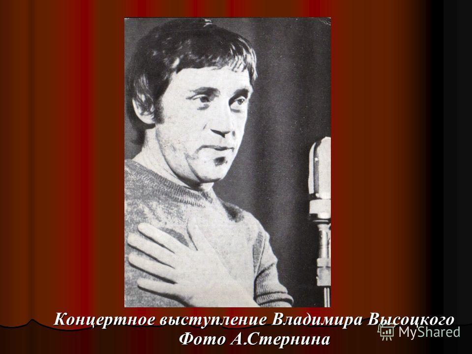 Концертное выступление Владимира Высоцкого Фото А. Стернина