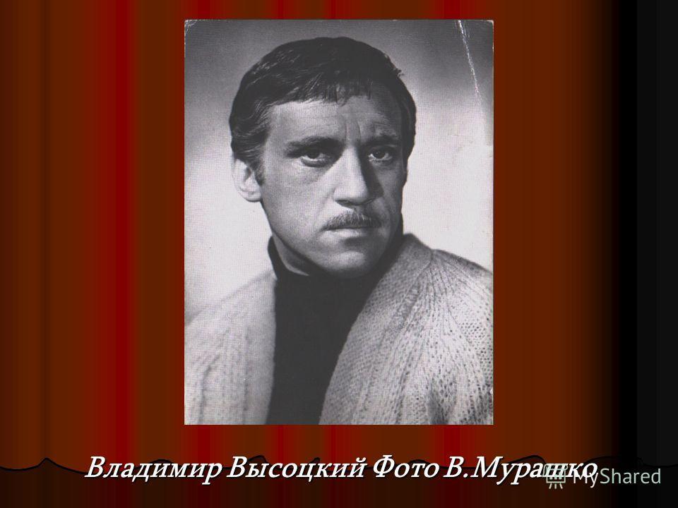 Владимир Высоцкий Фото В.Мурашко