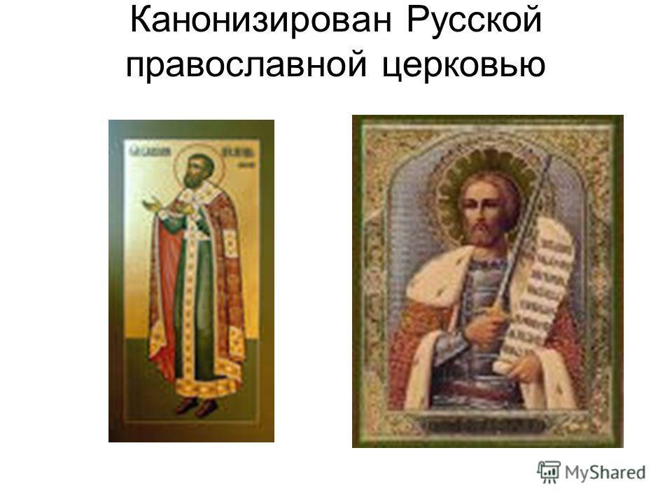 Канонизирован Русской православной церковью