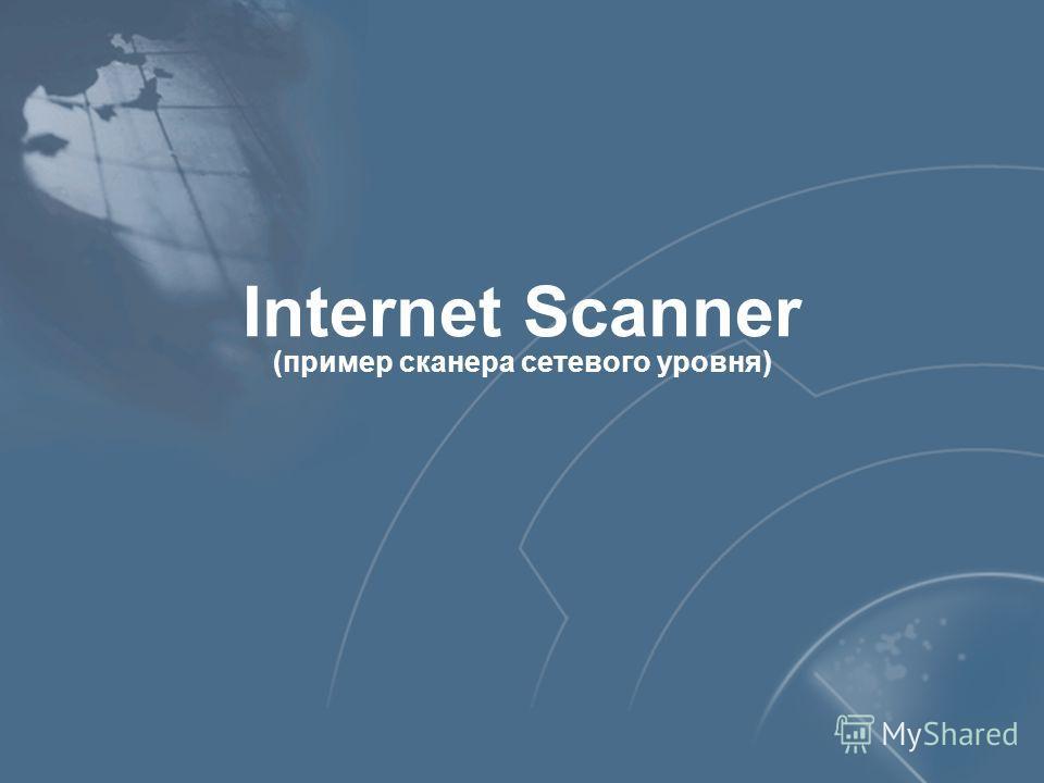 Internet Scanner (пример сканера сетевого уровня)