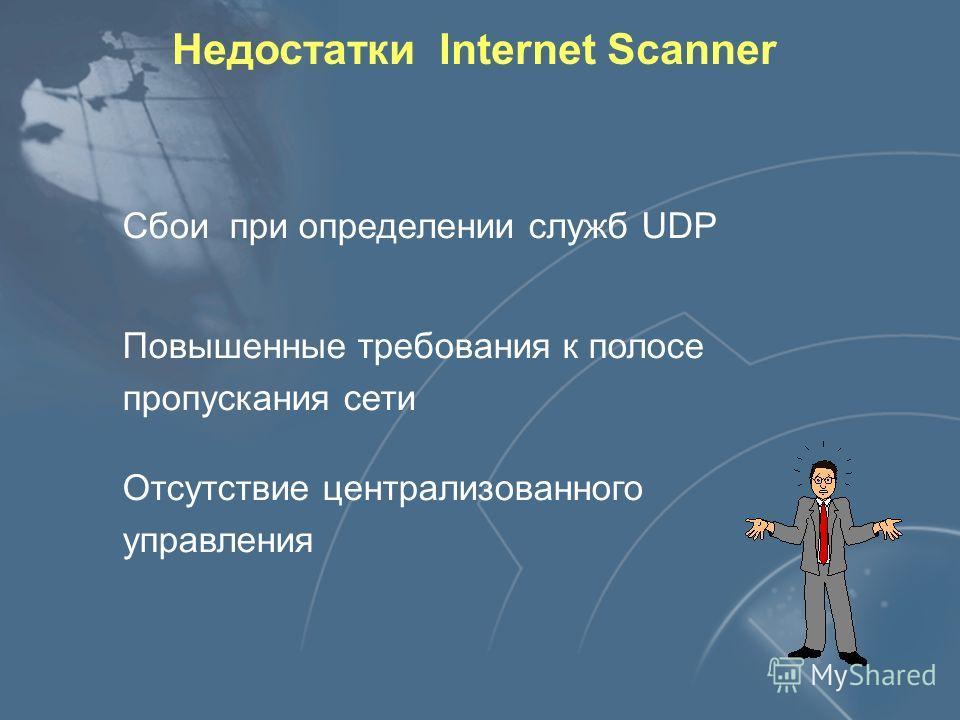 Недостатки Internet Scanner Сбои при определении служб UDP Повышенные требования к полосе пропускания сети Отсутствие централизованного управления