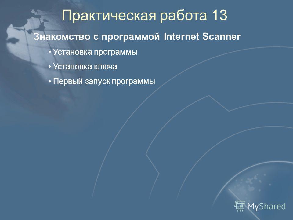 Практическая работа 13 Знакомство с программой Internet Scanner Установка программы Установка ключа Первый запуск программы