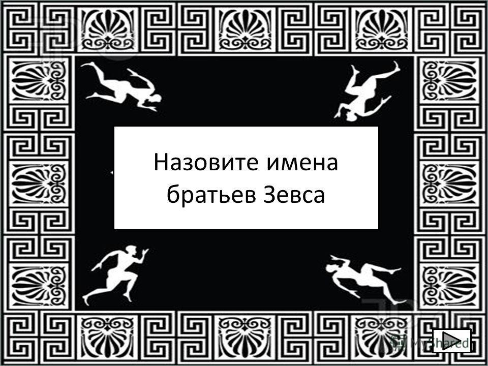 Назовите имена братьев Зевса