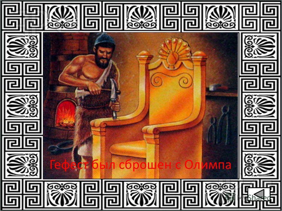 Гефест был сброшен с Олимпа
