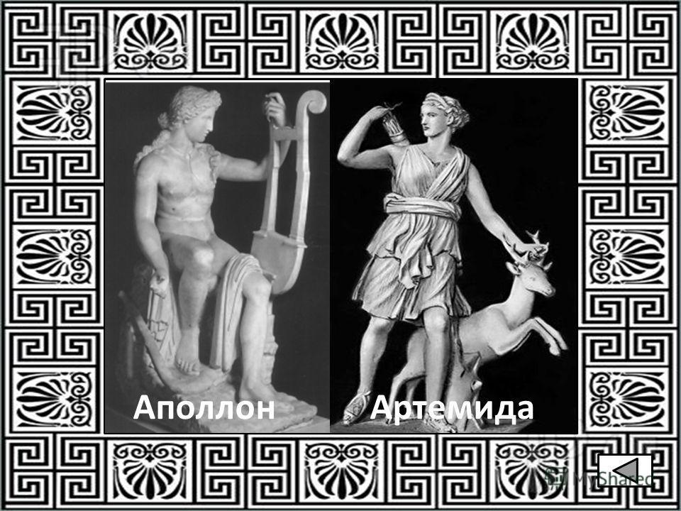 Аполлон Артемида