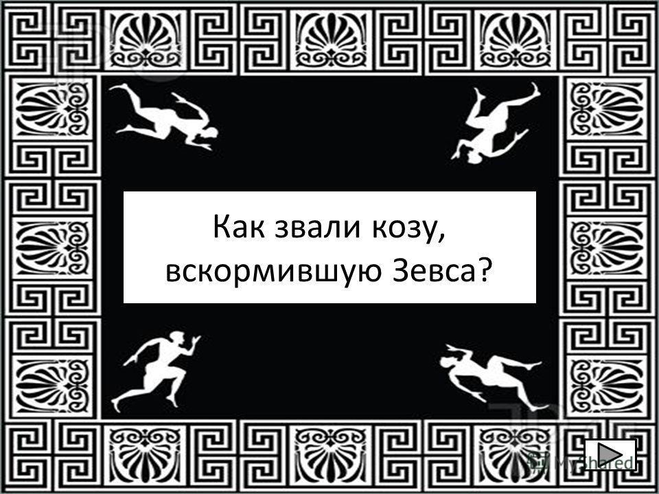 Как звали козу, вскормившую Зевса?