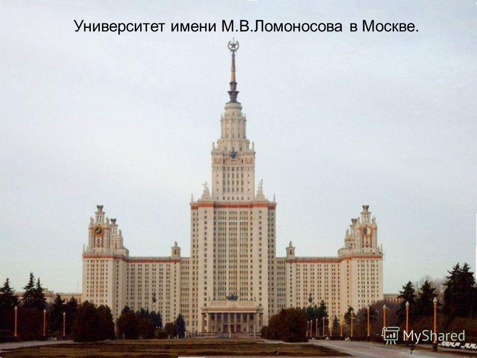Университет имени М.В.Ломоносова в Москве.