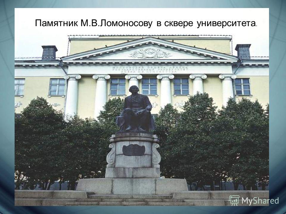 Памятник М.В.Ломоносову в сквере университета.