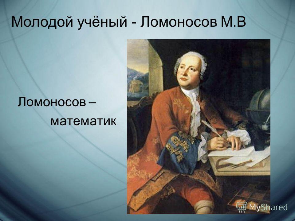 Молодой учёный - Ломоносов М.В Ломоносов – математик