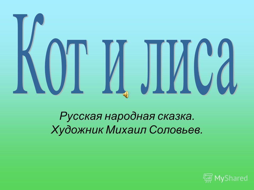 Русская народная сказка. Художник Михаил Соловьев.