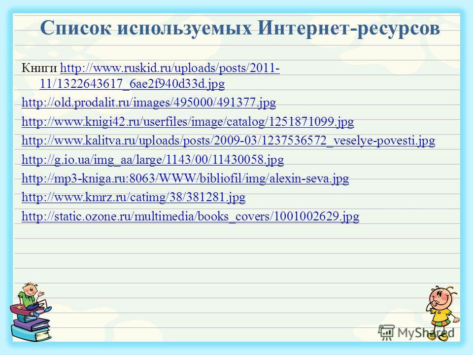 Список используемых Интернет-ресурсов Книги http://www.ruskid.ru/uploads/posts/2011- 11/1322643617_6ae2f940d33d.jpghttp://www.ruskid.ru/uploads/posts/2011- 11/1322643617_6ae2f940d33d.jpg http://old.prodalit.ru/images/495000/491377. jpg http://www.kni