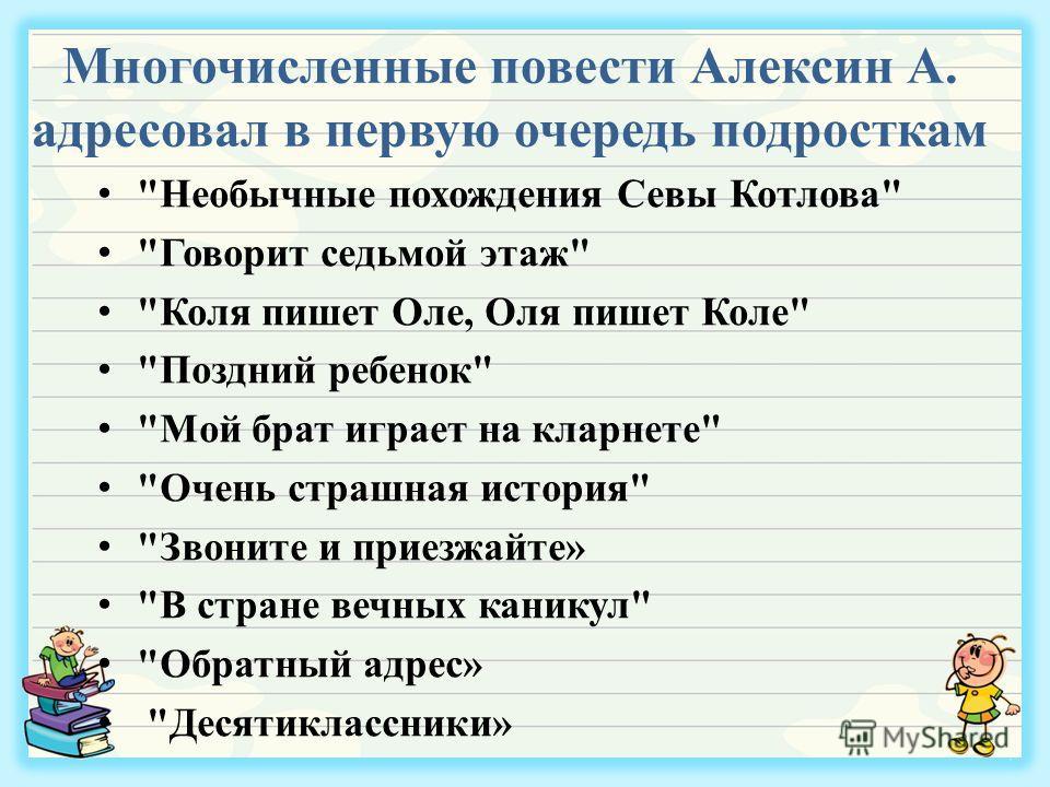 Многочисленные повести Алексин А. адресовал в первую очередь подросткам