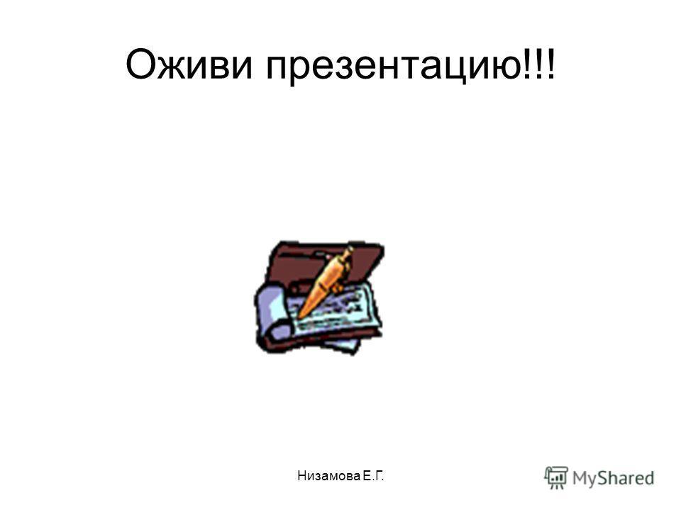 Оживи презентацию!!!