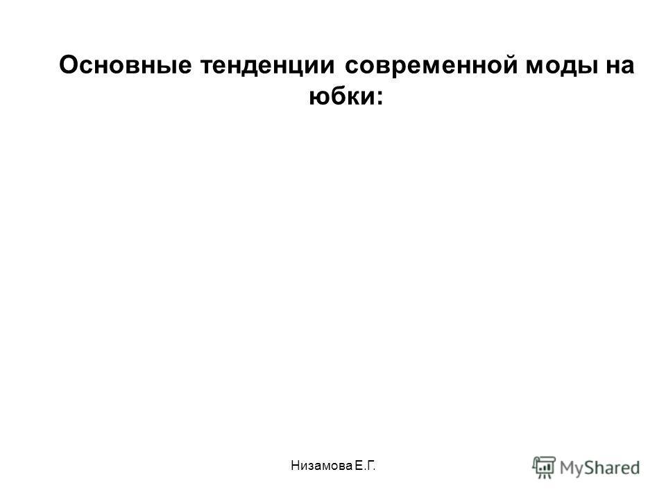 Низамова Е.Г. Основные тенденции современной моды на юбки: