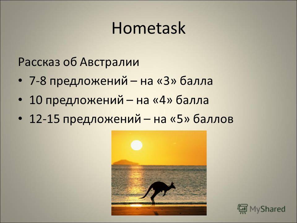 Hometask Рассказ об Австралии 7-8 предложений – на «3» балла 10 предложений – на «4» балла 12-15 предложений – на «5» баллов