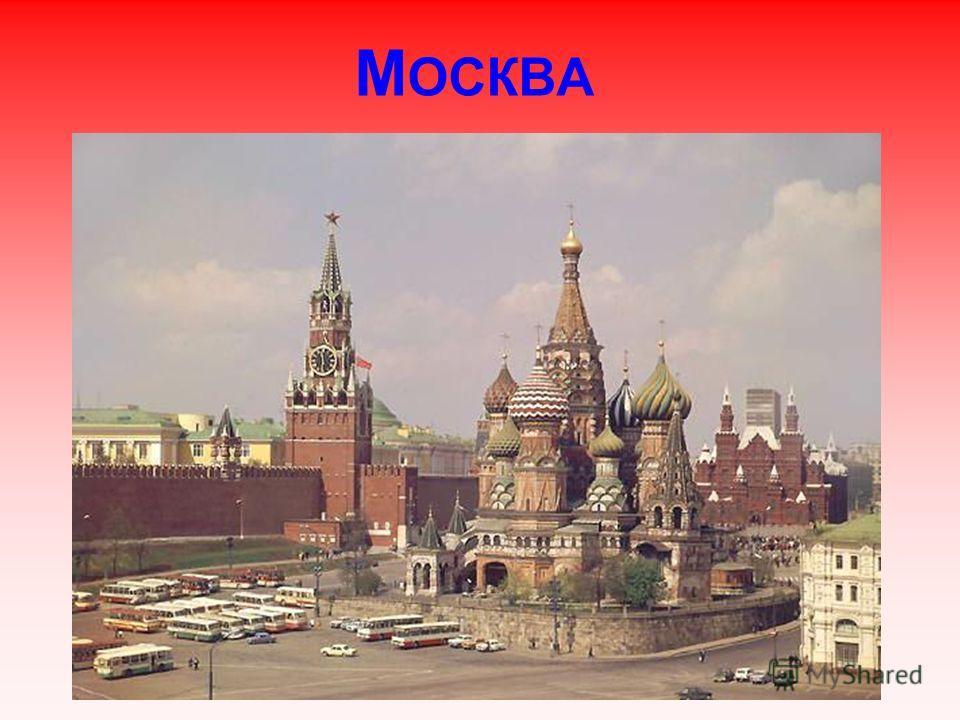 М ОСКВА