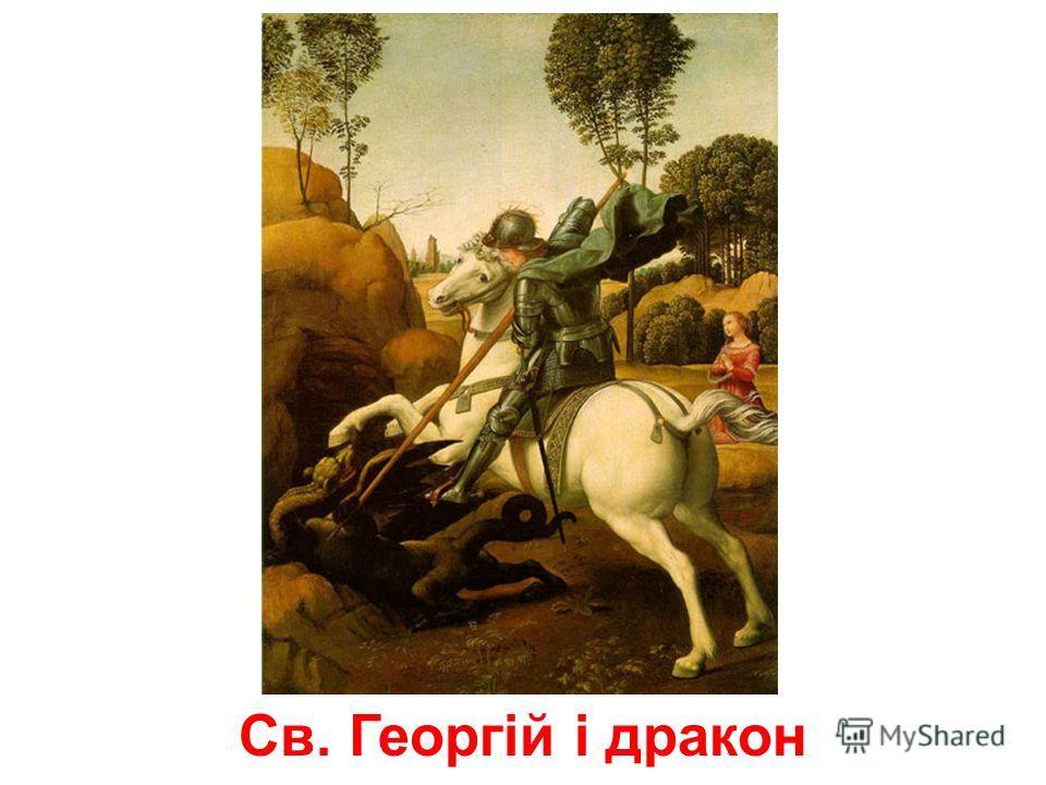 Святий Георгій бореться з драконом