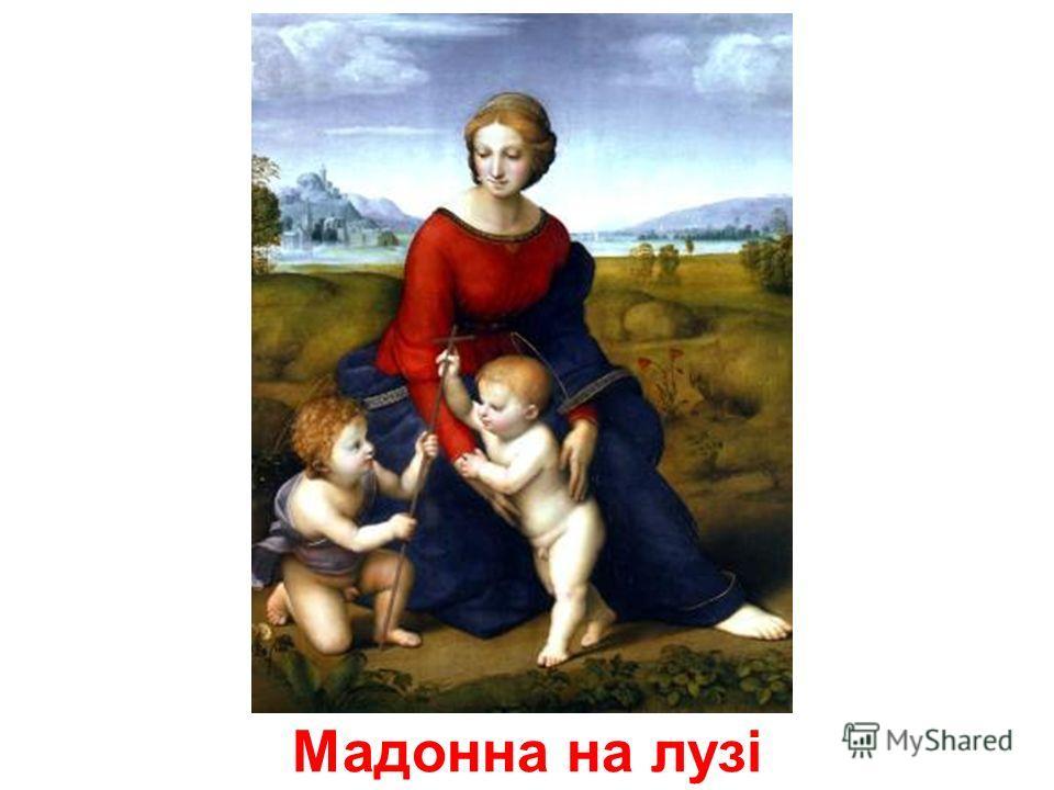 Портрет Маддалени Дони