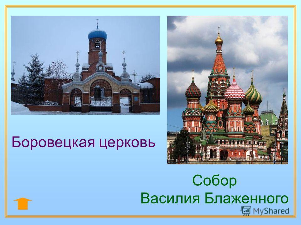 Боровецкая церковь Собор Василия Блаженного