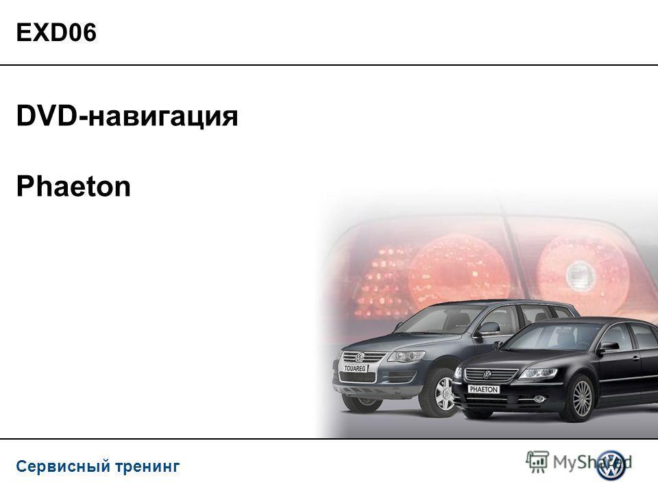 Сервисный тренинг EXD06 DVD-навигация Phaeton