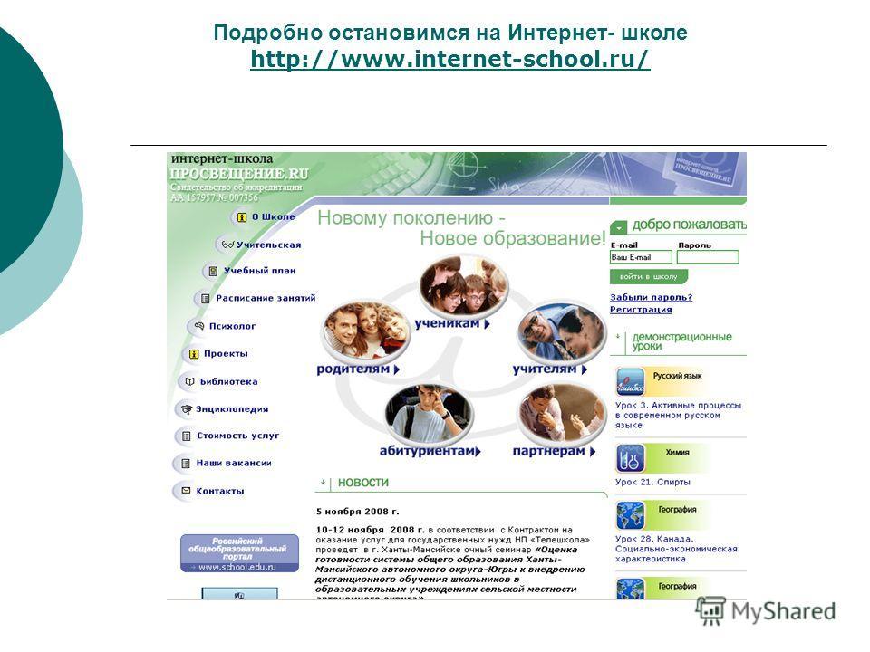 Подробно остановимся на Интернет- школе http://www.internet-school.ru/
