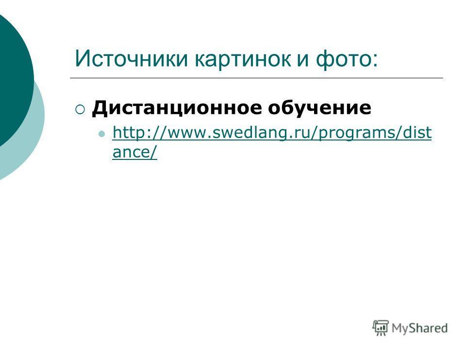 Источники картинок и фото: Дистанционное обучение http://www.swedlang.ru/programs/dist ance/ http://www.swedlang.ru/programs/dist ance/