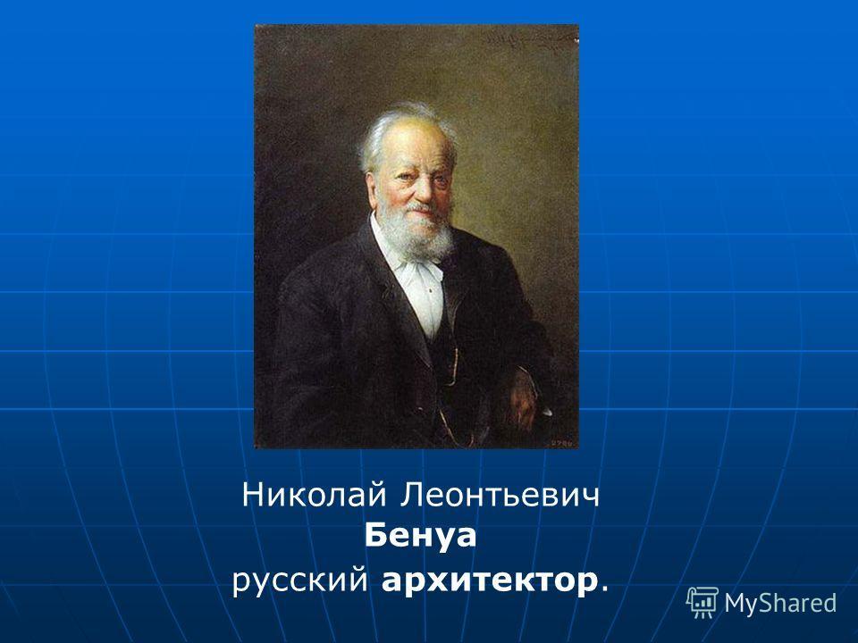 Николай Леонтьевич Бенуа русский архитектор.