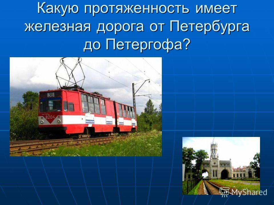 Какую протяженность имеет железная дорога от Петербурга до Петергофа?