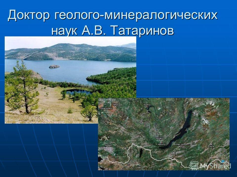 Доктор геолого-минералогических наук А.В. Татаринов