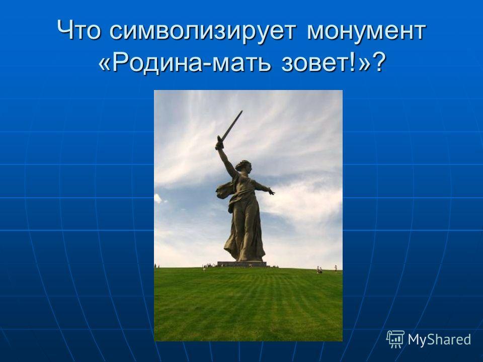 Что символизирует монумент «Родина-мать зовет!»?