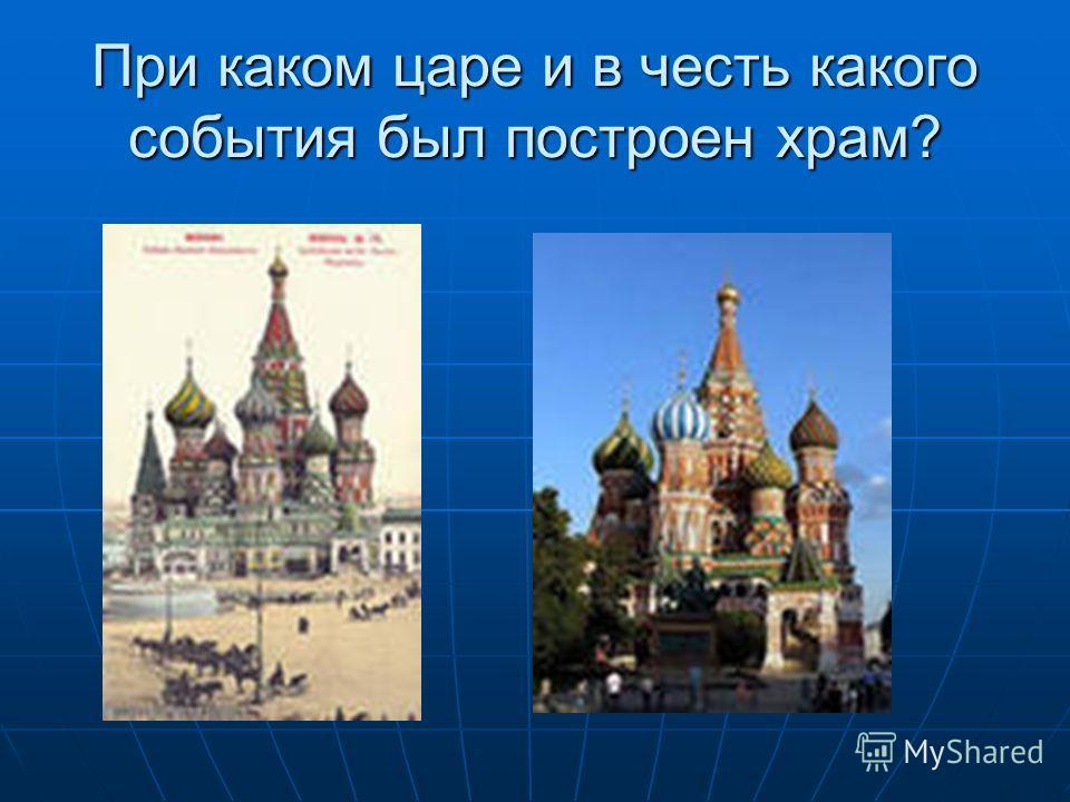 При каком царе и в честь какого события был построен храм?