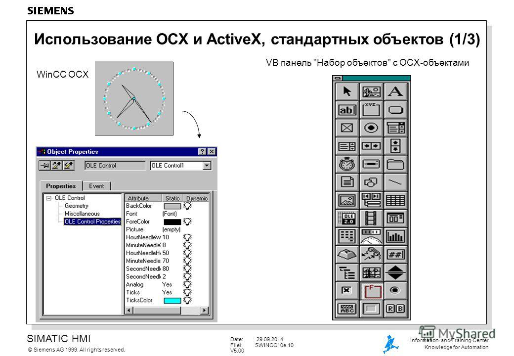 SIMATIC HMI Siemens AG 1999. All rights reserved.© Information- and Training-Center Knowledge for Automation Date: 29.09.2014 Filei:SWINCC10e.10 V5.00 Использование OCX и ActiveX, стандартных объектов (1/3) WinCC OCX VB панель