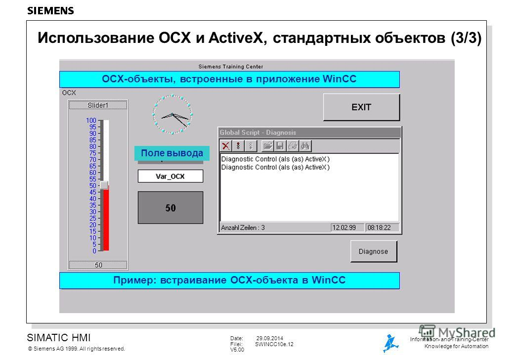 SIMATIC HMI Siemens AG 1999. All rights reserved.© Information- and Training-Center Knowledge for Automation Date: 29.09.2014 Filei:SWINCC10e.12 V5.00 Использование OCX и ActiveX, стандартных объектов (3/3) OCX-объекты, встроенные в приложение WinCC