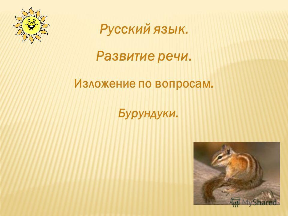 Русский язык. Развитие речи. Изложение по вопросам. Бурундуки.