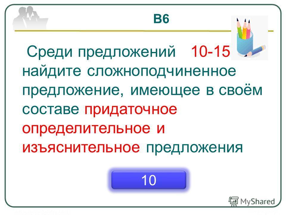 В6 Среди предложений 10-15 найдите сложноподчиненное предложение, имеющее в своём составе придаточное определительное и изъяснительное предложения 10
