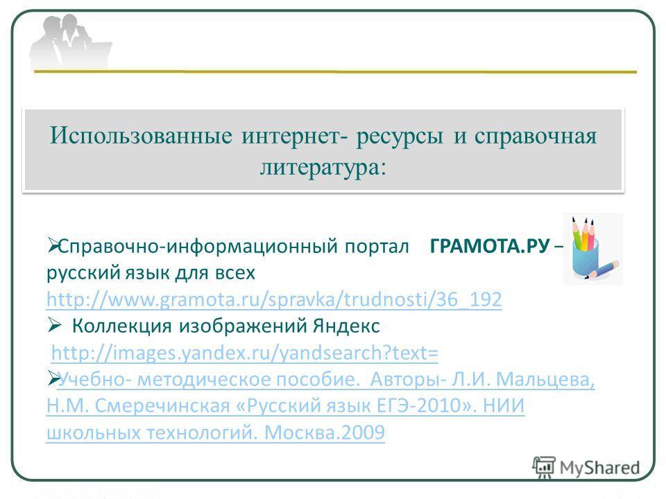 Использованные интернет- ресурсы и справочная литература: Справочно-информационный портал ГРАМОТА.РУ – русский язык для всех http://www.gramota.ru/spravka/trudnosti/36_192 http://www.gramota.ru/spravka/trudnosti/36_192 Коллекция изображений Яндекс ht