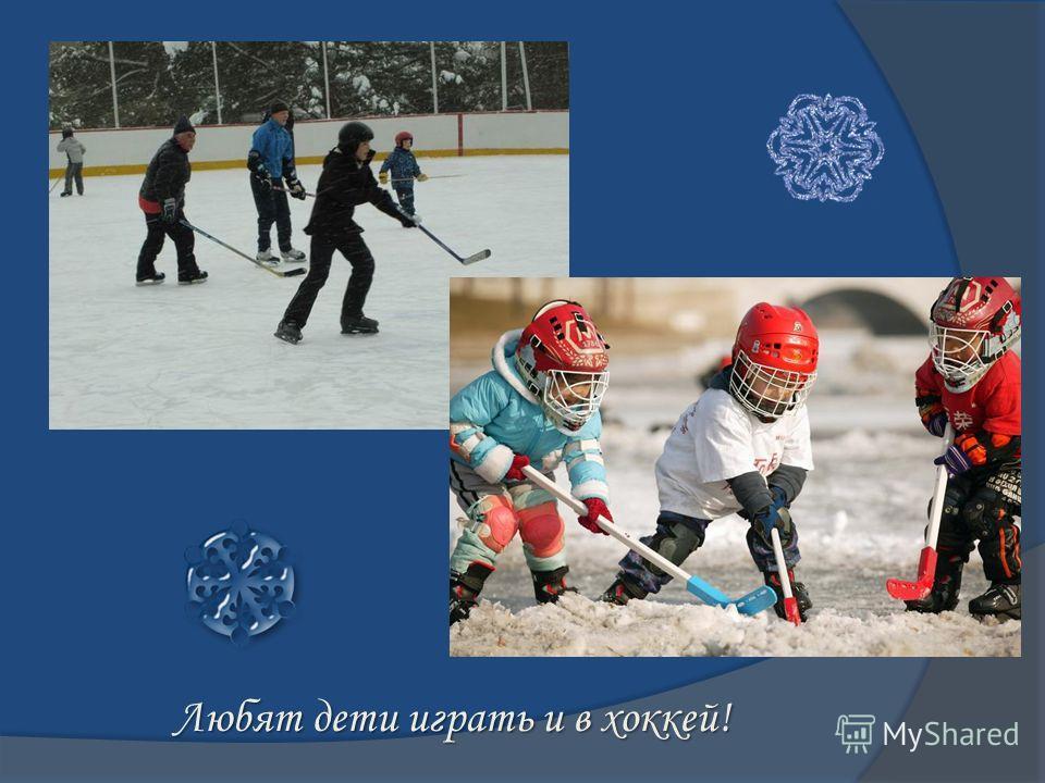 Любят дети играть и в хоккей!
