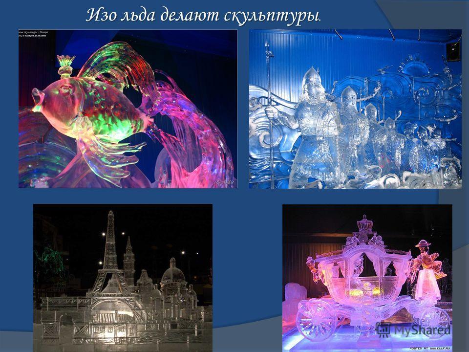 Изо льда делают скульптуры Изо льда делают скульптуры.