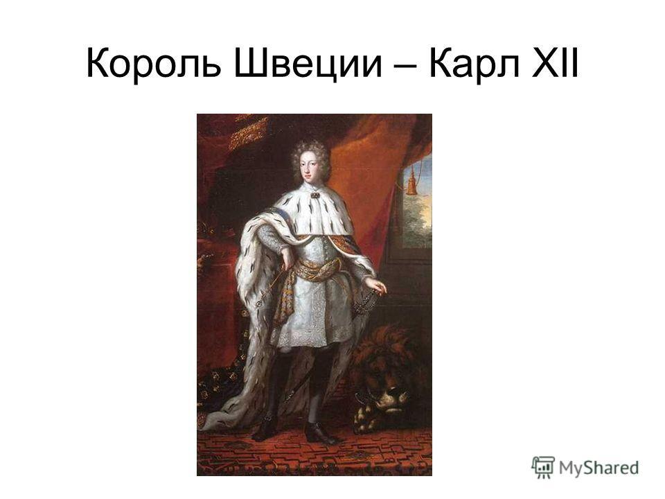 Король Швеции – Карл XII